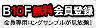 地下10階B10F.jp